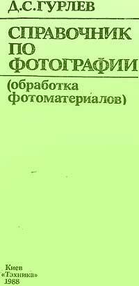 Справочник по фотографии (Обработка фотоматериалов) — обложка книги.