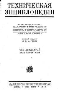 Техническая энциклопедия. Том 20. Сады-города – Сита — обложка книги.