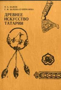 Древнее искусство Татарии — обложка книги.