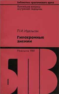 Гипохромные анемии — обложка книги.