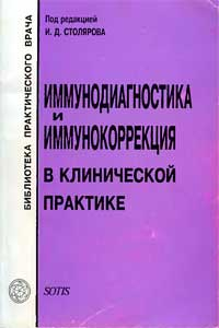 Иммунодиагностика и иммунокоррекция в клинической практике — обложка книги.