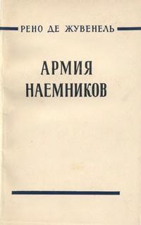 Армия наемников — обложка книги.