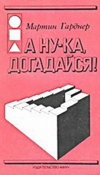 А ну-ка, догадайся! — обложка книги.