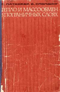 Тепло- и массообмен в пограничных слоях — обложка книги.