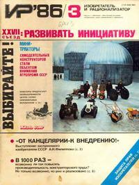 Изобретатель и рационализатор №03/1986 — обложка книги.
