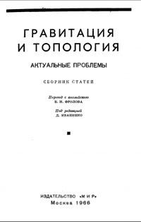 Гравитация и топология — обложка книги.