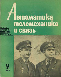Автоматика, телемеханика и связь №9/1962 — обложка книги.