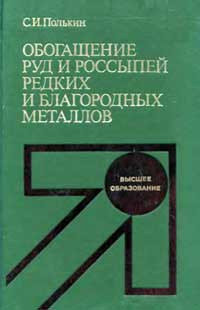 Обогащение руд и россыпей редких и благородных металлов — обложка книги.