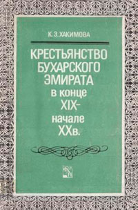 Крестьянство Бухарского эмирата в конце XIX-начале XX вв. — обложка книги.