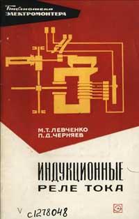 Библиотека электромонтера, выпуск 199. Индукционные реле тока — обложка книги.