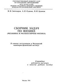 Сборник задач по физике (механика и молекулярная физика) — обложка книги.