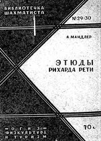 Библиотечка шахматиста, выпуск 29-30. Этюды Рихарда Рети — обложка книги.