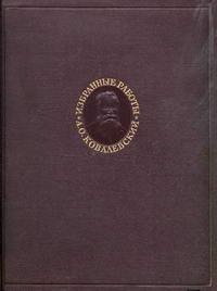 А. О. Ковалевский. Избранные работы — обложка книги.