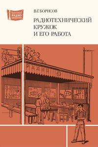 Массовая радиобиблиотека. Вып. 1061. Радиотехнический кружок и его работа — обложка книги.