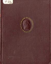 М. Фарадей. Экспериментальные исследования по электричеству. Том 2 — обложка книги.
