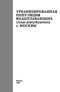 Урбанизинованная популяция водоплавающих (Anas platyrhynchos) г. Москвы — обложка книги.