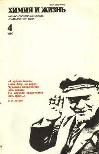 Химия и жизнь №04/1980 — обложка книги.