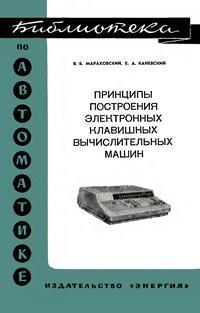 Библиотека по автоматике, вып. 556. Принципы построения электронных клавишных вычислительных машин — обложка книги.
