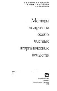 Методы получения особо чистых неорганических веществ — обложка книги.