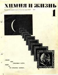 Химия и жизнь №01/1970 — обложка книги.