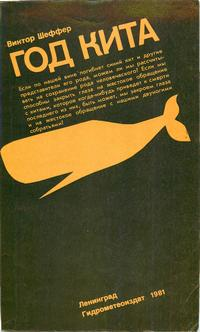 Год кита — обложка книги.