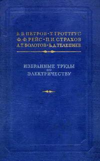 Библиотека русской науки. Избранные труды по электричеству — обложка книги.