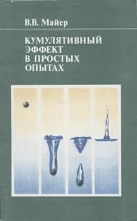 Кумулятивный эффект в простых опытах — обложка книги.