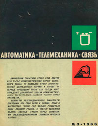 Автоматика, телемеханика и связь №3/1966 — обложка книги.