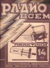 Радио всем №14/1927 — обложка книги.