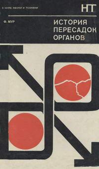 В мире науки и техники. История пересадок органов — обложка книги.
