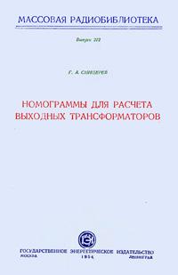 Массовая радиобиблиотека. Вып. 212. Номограммы для расчета выходных трансформаторов — обложка книги.