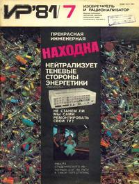 Изобретатель и рационализатор №07/1981 — обложка книги.