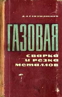 Газовая сварка и резка металлов — обложка книги.