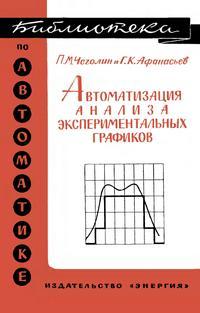 Библиотека по автоматике, вып. 230. Автоматизация анализа экспериментальных графиков — обложка книги.