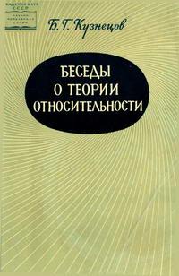 Научно-популярная серия. Беседы о теории относительности — обложка книги.