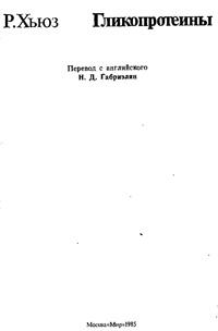 Гликопротеины — обложка книги.