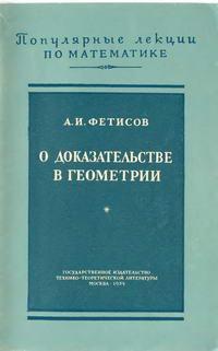 """""""Популярные лекции по математике"""", выпуск 14. О доказательствах в геометрии — обложка книги."""