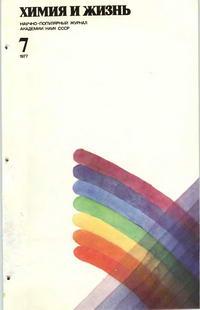 Химия и жизнь №07/1977 — обложка книги.