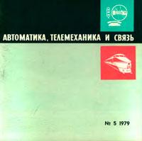 Автоматика, телемеханика и связь №5/1979 — обложка книги.