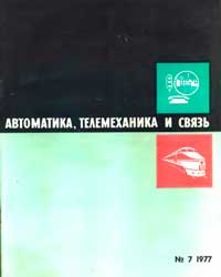 Автоматика, телемеханика и связь №7/1977 — обложка книги.