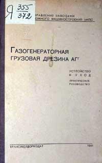 Газогенераторная грузовая дрезина АГг — обложка книги.