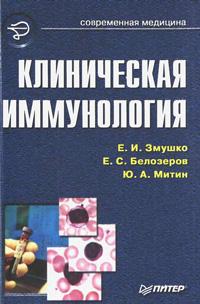 Клиническая иммунология. Руководство для врачей — обложка книги.