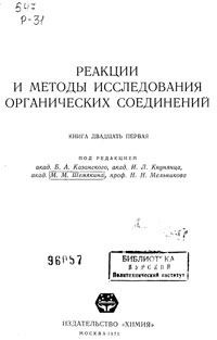 Реакции и методы исследования органических соединений. Том 21 — обложка книги.