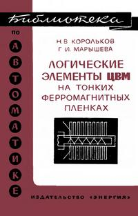 Библиотека по автоматике, вып. 443. Логические элементы ЦВМ на тонких ферромагнитных пленках — обложка книги.
