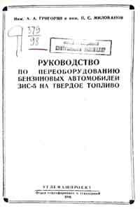 Руководство по переоборудованию бензиновых автомобилей ЗИС-5 на твердое топливо — обложка книги.