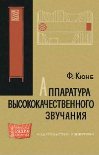 Массовая радиобиблиотека. Вып. 567. Аппаратура высококачественного звучания — обложка книги.