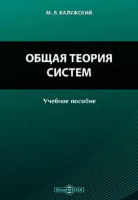 Общая теория систем — обложка книги.