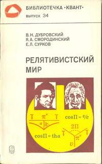 """Библиотечка """"Квант"""". Выпуск 34. Релятивистский мир — обложка книги."""