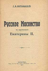 Русское масонство в царствование Екатерины II — обложка книги.