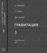 Гравитация. Том 3 — обложка книги.